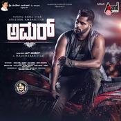 Amar Arjun Janya Full Mp3 Song