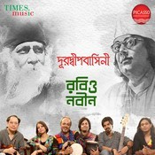 Dur Deepobashini Songs
