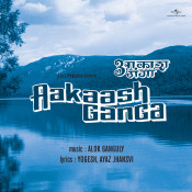 Aakaash Ganga Songs