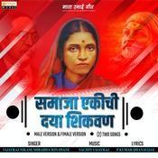 Samaja Ekichi Dya Shikavan Vijayraj Nikam Full Mp3 Song