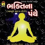 Aavo Re Prabhuji Bhajo Song