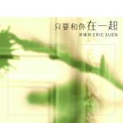 Zhi Yao He Ni Zai Yi Qi Songs