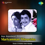 Mariyamman Thruvizha Songs