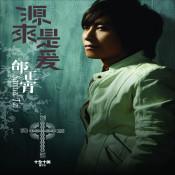 Yuan Lai Shi Ai Songs