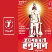 Jai Mahabali Hanuman (Nandura Wale) Songs