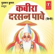 Kabira Darsan Paave Songs