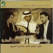 Yeban Al Shouq Song