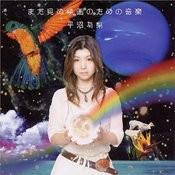 Mada Minu Eiga No Tame No Ongaku Songs