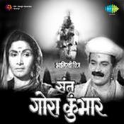 Sant Gora Kumbhar Songs