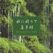 Mizu Ni Inori Te Songs