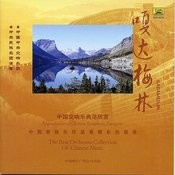 Collection Of The Best Chinese Orchestral Music: Gadameilin Songs