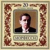 20 Best Songs. Yuri Morfessi Songs