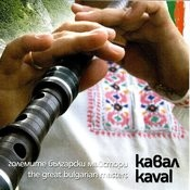 Golemite Bulgarski Maistori - Kaval (The Great Bulgarian Masters - Kaval/ Shepherd's Pipe) Songs