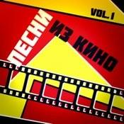 Песни Из Кино. Vol.1 Songs