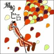 Balloon And Pierrot - Single Songs