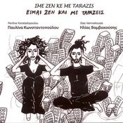 Ime Zen Ke Me Tarazis Songs