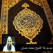 موسوعة الشيخ محمد حسان 36 Songs