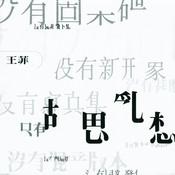 Hu Si Luan Xiang Songs