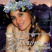Богиня: Россия! Ты Сердце Планеты Земля! Songs