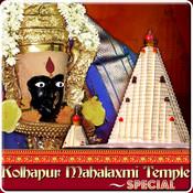 Kolhapur Mahalaxmi Temple Special Songs