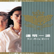 Zhen Jin Dian - Tat Ming Pair Songs
