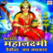 Maza Mahalaxmi Devicha Jay Jaykar Songs