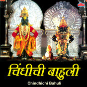 Chidhichi Bahuli Songs