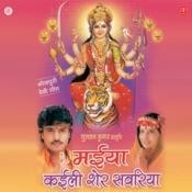 Maiya Kaeeli Sher Sewariya Songs