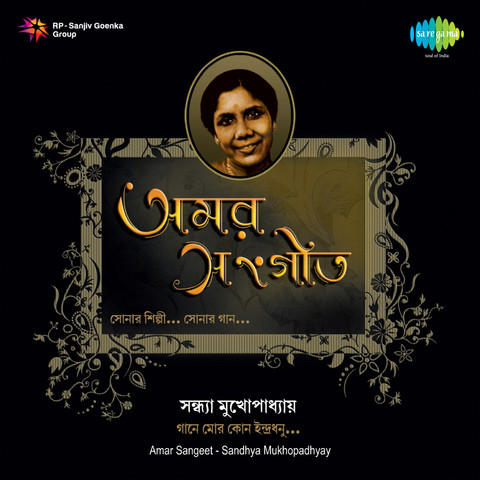 Malanche mor phul thake na mp3 song download amar sangeet for Koi phool na khilta song download