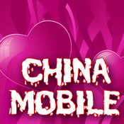 China Mobile Songs