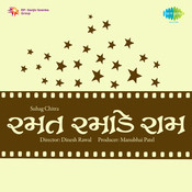 Ramat Ramade Ram Songs