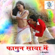 Lahanga Gotedar Aey Piya Song
