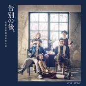 Gao Bie Zhi Hou (Original Soundtrack) Songs