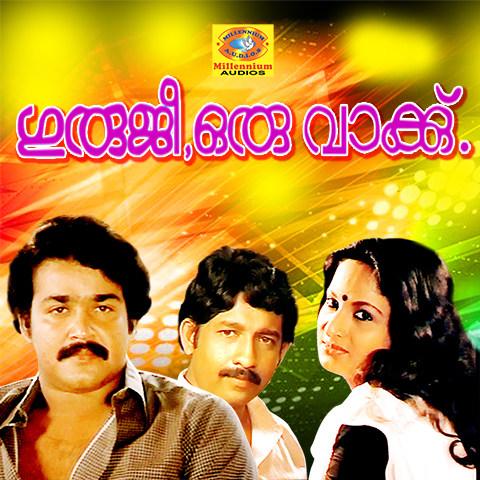 Velaankannippalliyile GURUJI ORU VAAKKU - Malayalam ...