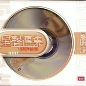 Xing Xing Chuan Ji Songs
