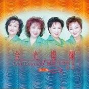 Jin Guang Can Lan Yao Wu Tai Vol.2 Songs