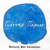 Fotino Mou Kalokeri Songs