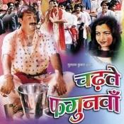 Avadh Mein Khelat Hori(Dhamar) MP3 Song Download- Chadhte