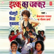 Ishq Ka Chakkar Songs