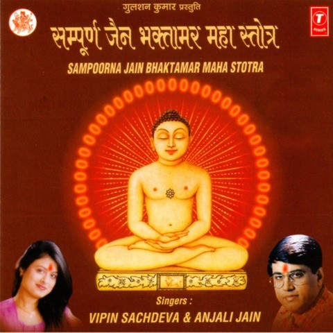 Bhaktamar Stotra The Jainsite World s Largest Jain Website