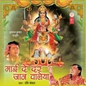 Maai De Dar Jaan Waleya Songs
