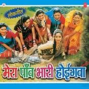 Mera Paon Bhari Hoigawa Songs