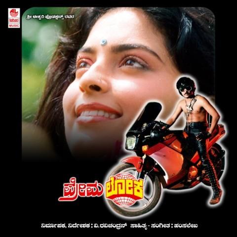 Premaloka Songs Download: Premaloka MP3 Kannada Songs Online Free on Gaana.com