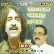 Kartik Das Baul Songs Download: Kartik Das Baul Hit MP3 New