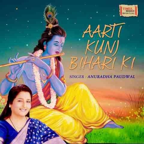 Aarti Kunj Bihari Ki Songs Download: Aarti Kunj Bihari Ki MP3 Songs