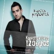 Koita Mprosta Songs