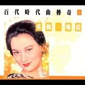 Bai Dai Shi Dai Qu Chuan Qi, Vol.1: Grace Chang Songs