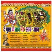 De Mucha Ke Tav Bheru Aav Aav Songs
