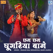 Chham Chham Ghunghariya Baaje Song