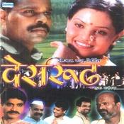 Desrudh Ek Parampara Songs